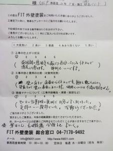 林様アンケート2014飯島