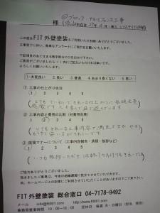 宇佐見様アンケートブロック+フェンス