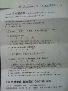 坂内様アンケート2015.06